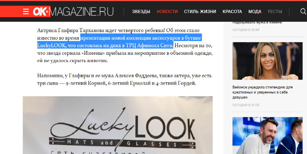 ОK-magazine.ru