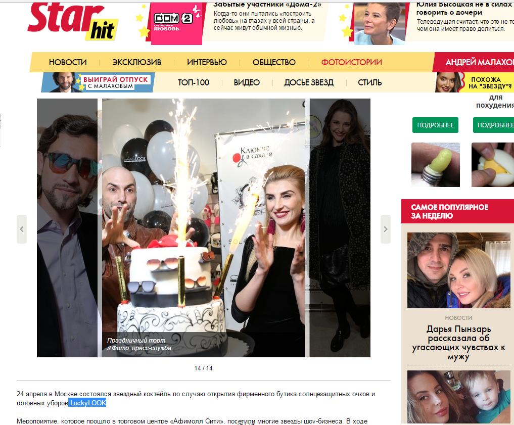 starhit.ru