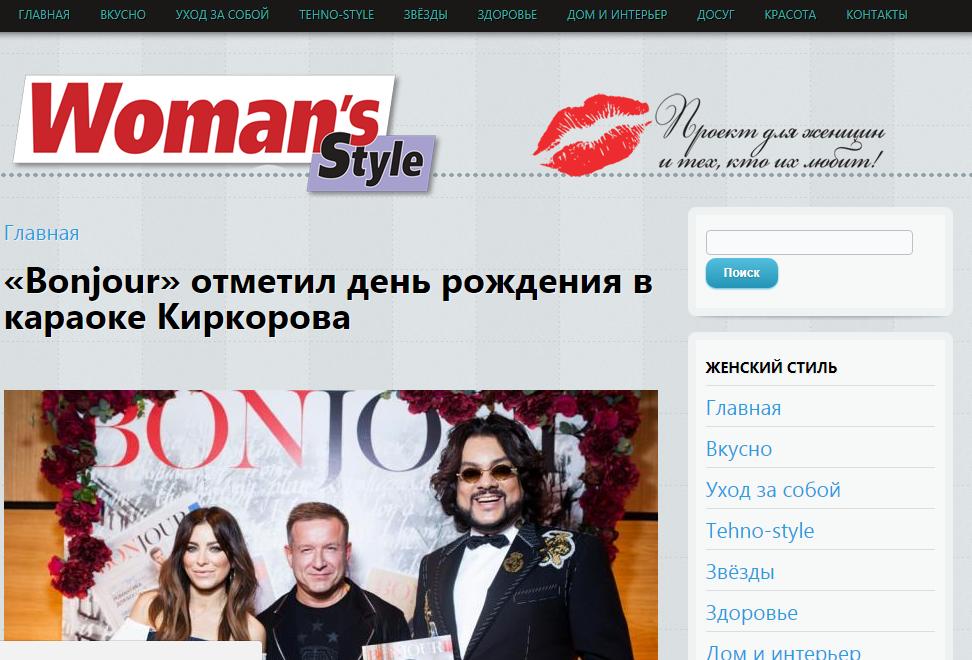 womansstyle.ru
