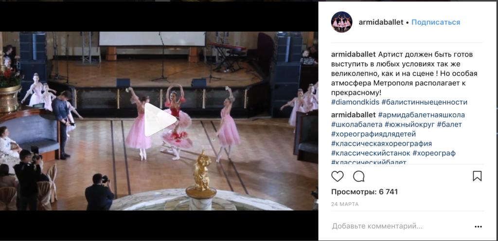 Армида балет
