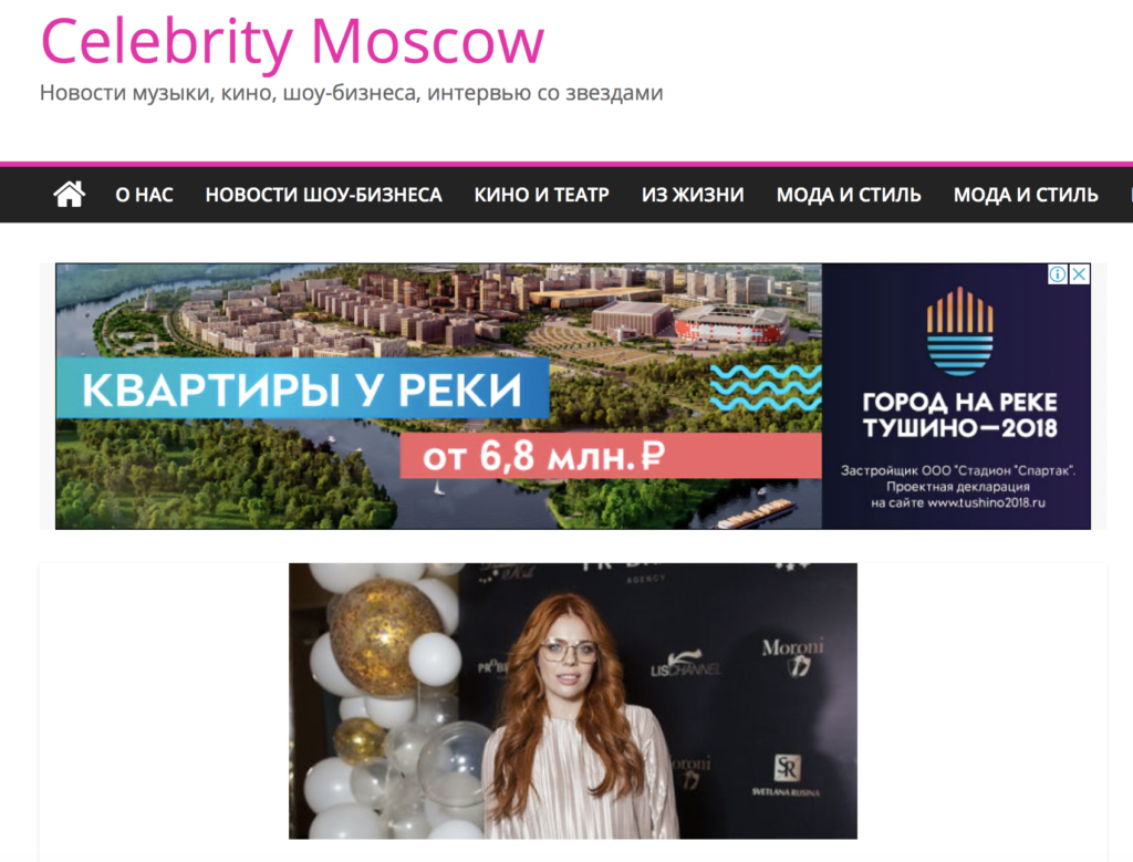 Celebrity Moscow